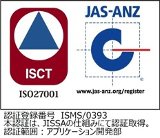 ISMS/ISO27001 認証