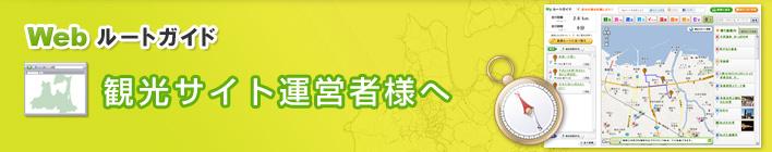 WEBルートガイド 観光サイト運営者様へ