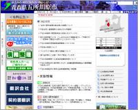 五所川原市公式ホームページ様