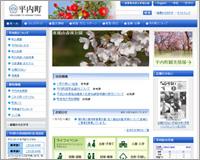 平内町役場ホームページ様